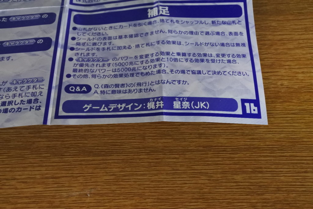 ポプテピピッククソカードゲームのデザイナーはカナイセイジ!