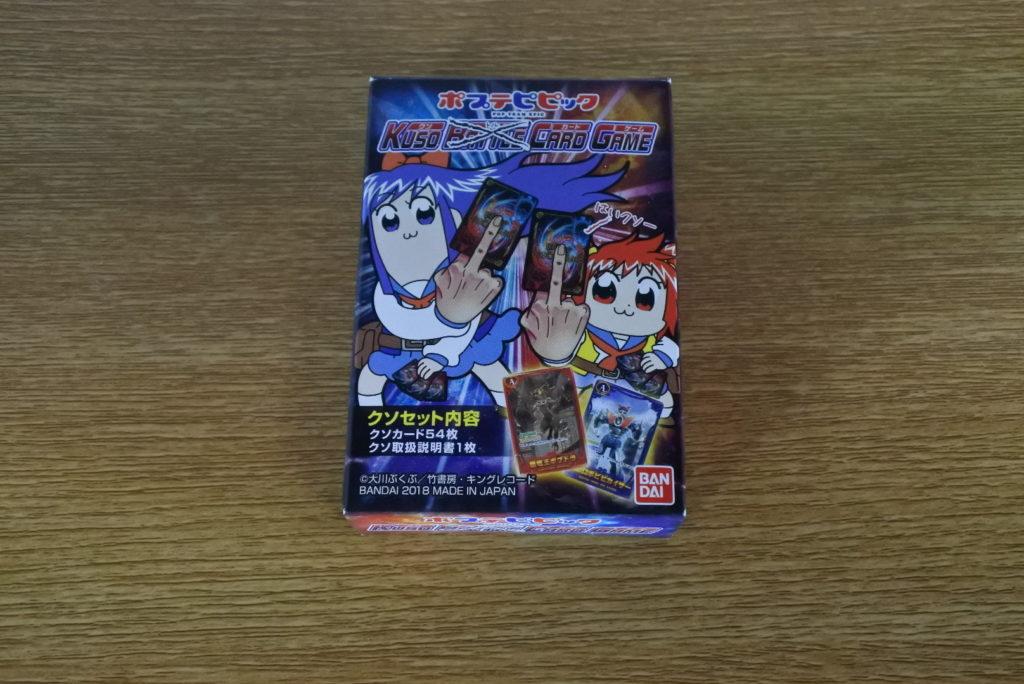 ポプテピピッククソカードゲームパッケージ正面
