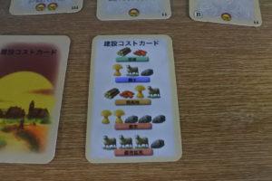 カタンの開拓者たちカードゲーム 建設コストカード