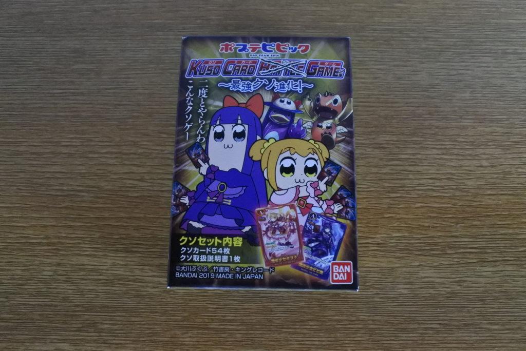 ポプテピピッククソカードゲームVer2 パッケージ