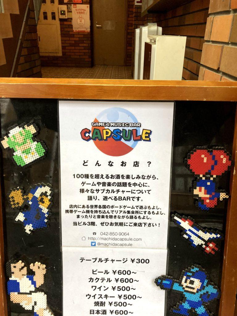 小田急町田駅近く「Game & Music Bar CAPSULE」建物入口看板