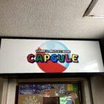小田急町田駅近く「Game & Music Bar CAPSULE」入口