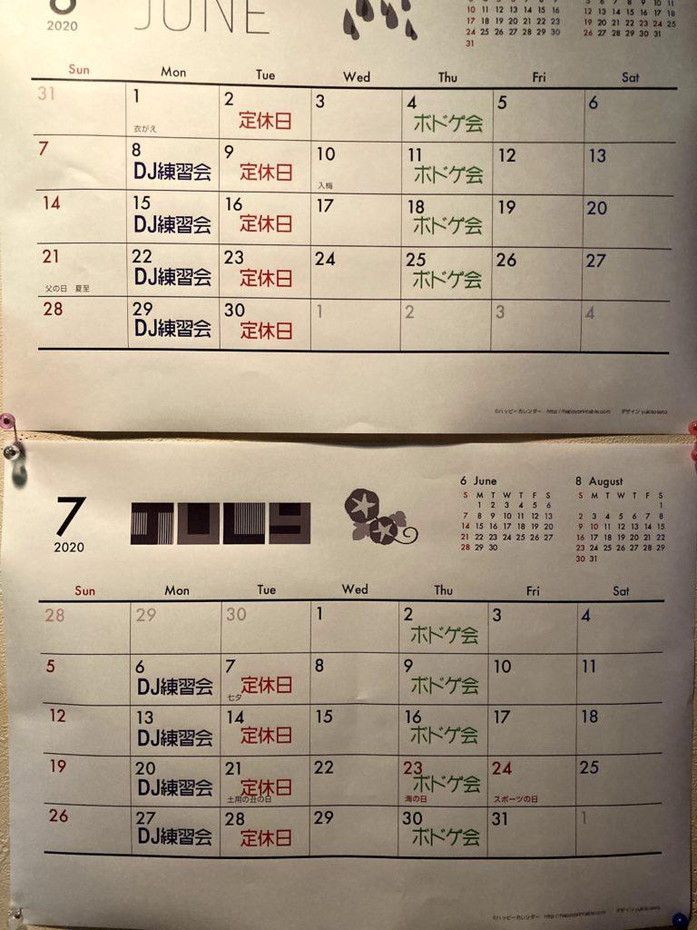 小田急町田駅近く「Game & Music Bar CAPSULE」カレンダー