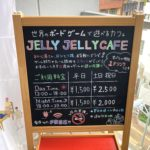 JELLY JELLY CAFE 入口 看板
