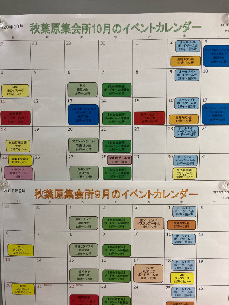 秋葉原集会所 イベント