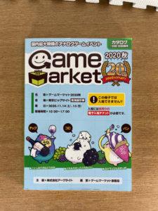ゲームマーケット カタログ