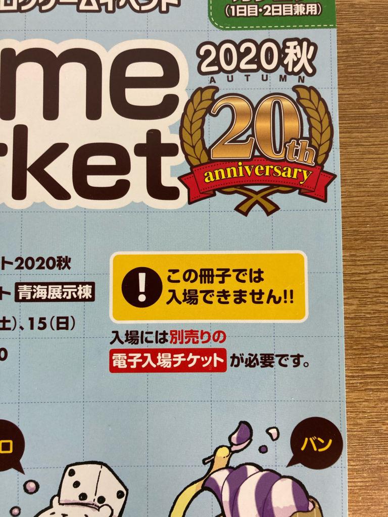 Gamemarket カタログ