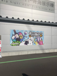 Gamemarket 会場
