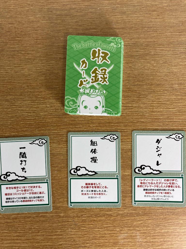対決列島 収録カード