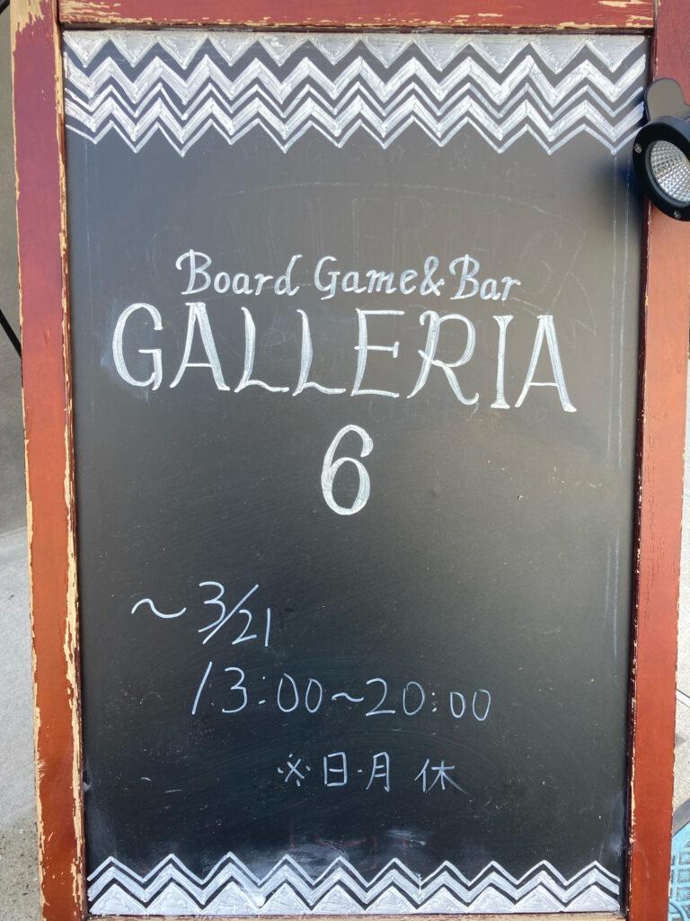 galleria6 看板